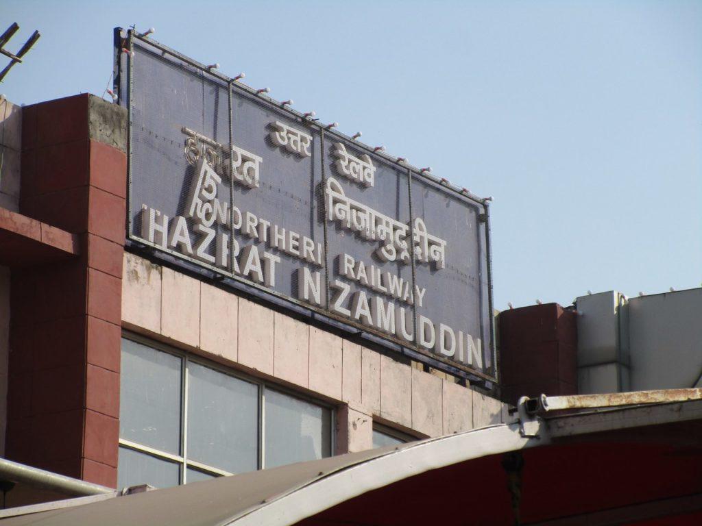 Хазрат Низамуддин вокзал